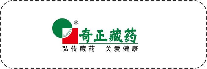 西藏奇正藏药股份有限公司